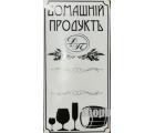 "Самоклеящаяся этикетка на бутылку ""Домашний продукт"" 54х108мм"